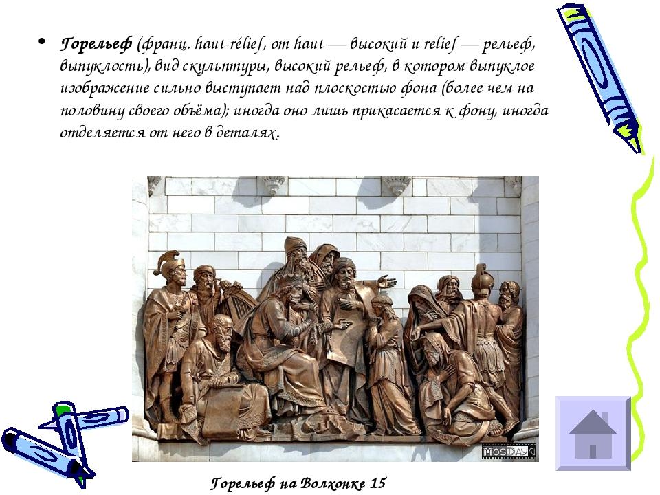 Горельеф (франц. haut-rélief, от haut — высокий и relief — рельеф, выпуклость...
