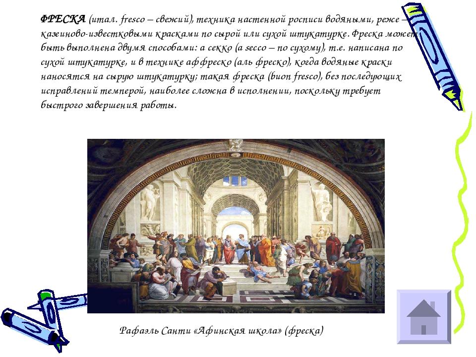 ФРЕСКА (итал. fresco – свежий), техника настенной росписи водяными, реже – ка...