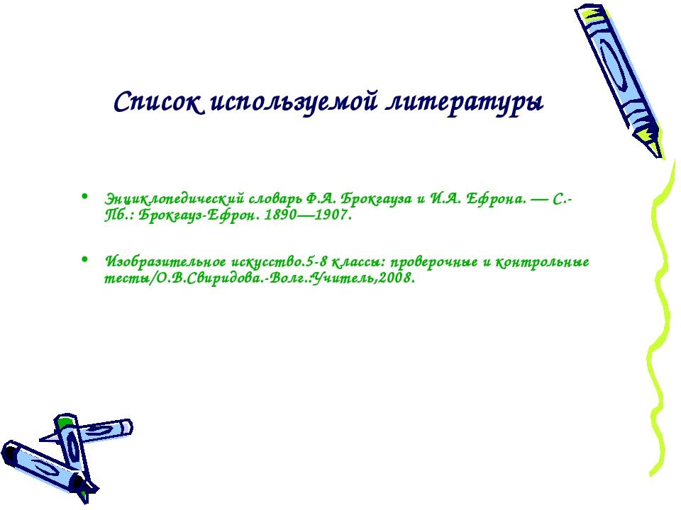 Список используемой литературы Энциклопедический словарь Ф.А. Брокгауза и И.А...