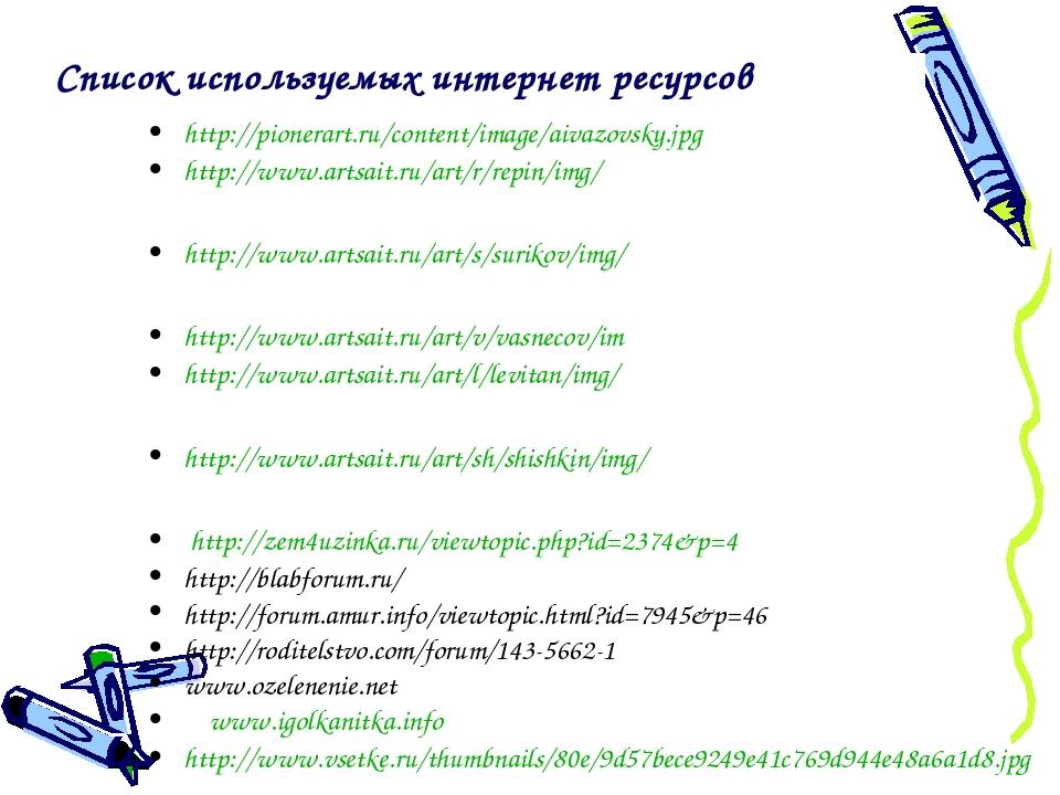 http://pionerart.ru/content/image/aivazovsky.jpg http://www.artsait.ru/art/r/...