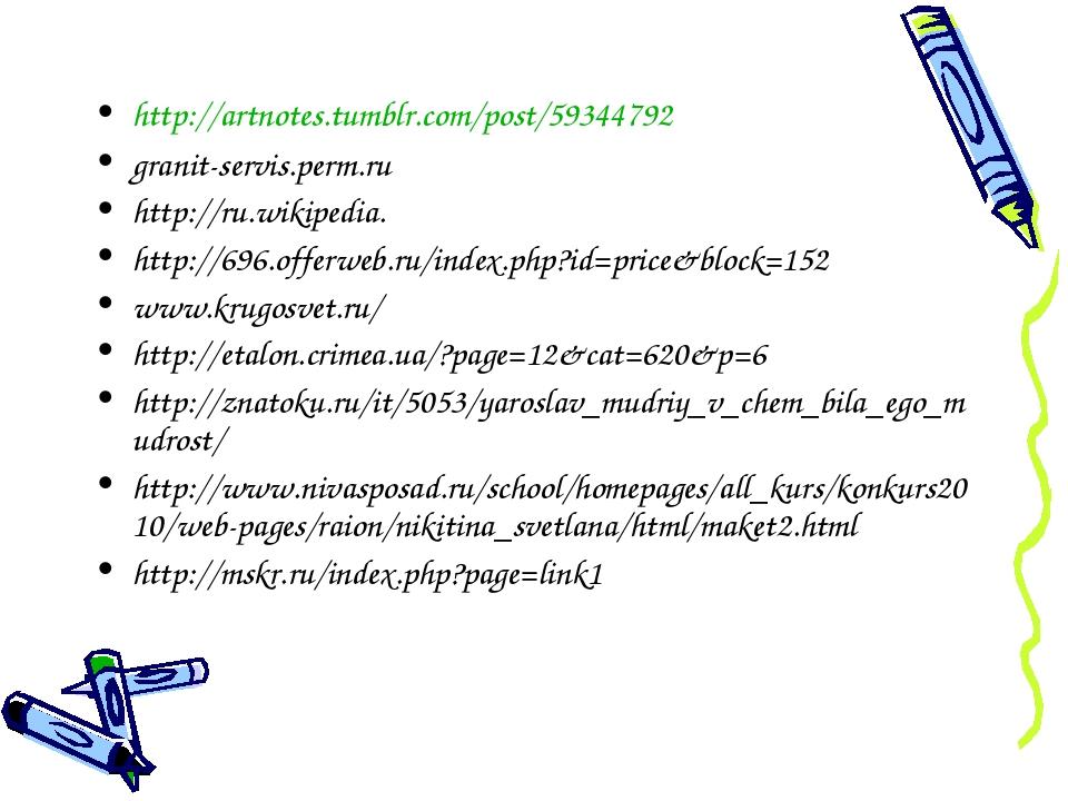 http://artnotes.tumblr.com/post/59344792 granit-servis.perm.ru http://ru.wiki...