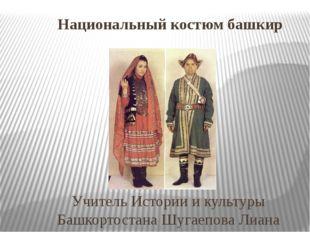 Национальный костюм башкир Учитель Истории и культуры Башкортостана Шугаепова
