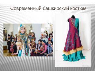 Современный башкирский костюм