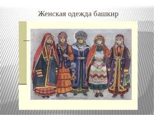 Женская одежда башкир