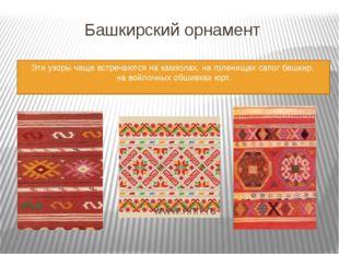 Башкирский орнамент Эти узоры чаще встречаются на камзолах, на голенищах сапо
