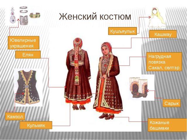 Женский костюм Елян Кульмяк Кашмау Нагрудная повязка Сакал, селтэр Камзол Кож...