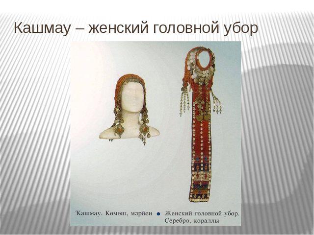 Кашмау – женский головной убор