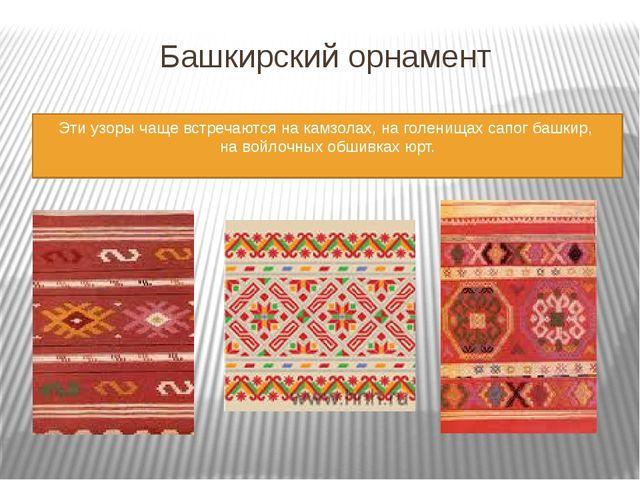 Башкирский орнамент Эти узоры чаще встречаются на камзолах, на голенищах сапо...