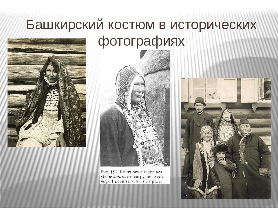 Башкирский костюм в исторических фотографиях