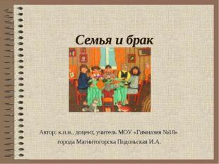 Семья и брак Автор: к.п.н., доцент, учитель МОУ «Гимназия №18» города Магнито
