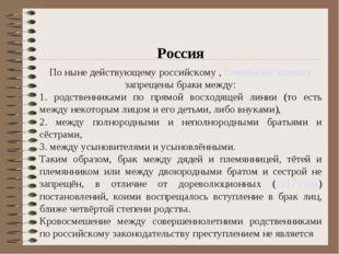 Россия По ныне действующему российскому , Семейному кодексузапрещены браки ме