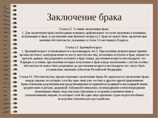 Заключение брака Статья 12. Условия заключения брака 1. Для заключения брака