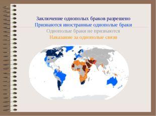 Заключение однополых браков разрешено Признаются иностранные однополые браки