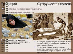В Египте муж сжигал женщину за измену, а измена мужа не возбранялась. В Ассир