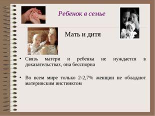 Ребенок в семье Мать и дитя Связь матери и ребенка не нуждается в доказательс