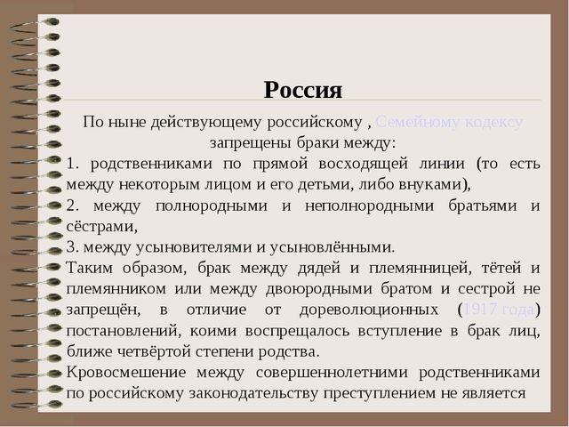 Россия По ныне действующему российскому , Семейному кодексузапрещены браки ме...