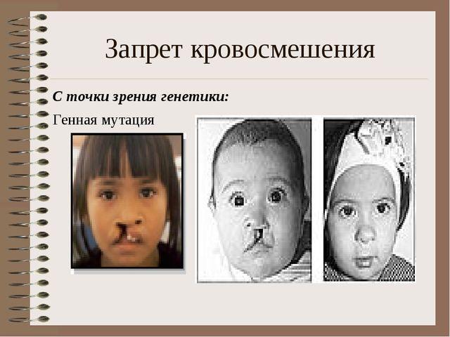 Запрет кровосмешения С точки зрения генетики: Генная мутация