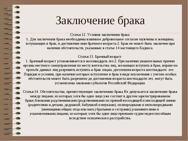 Заключение брака Статья 12. Условия заключения брака 1. Для заключения брака...