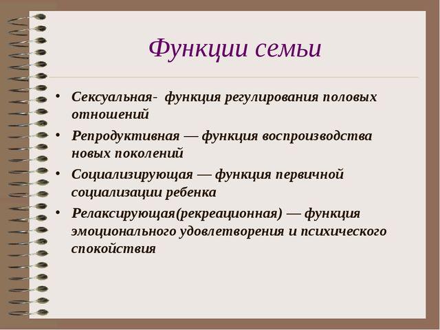 Функции семьи Сексуальная- функция регулирования половых отношений Репродукти...