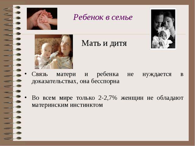 Ребенок в семье Мать и дитя Связь матери и ребенка не нуждается в доказательс...