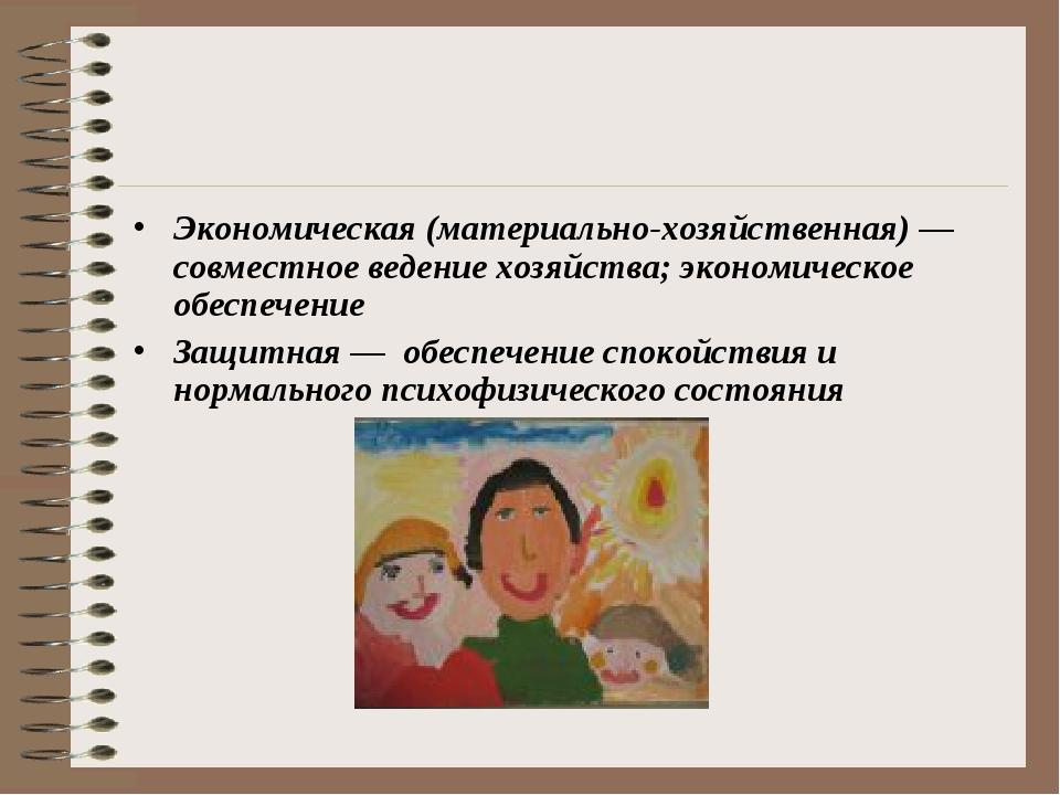 Экономическая (материально-хозяйственная) — совместное ведение хозяйства; эко...