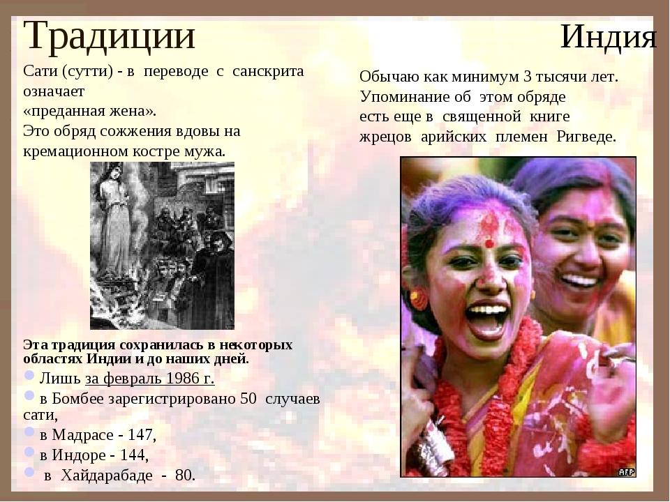 Традиции Эта традиция сохранилась в некоторых областях Индии и до наших дней....