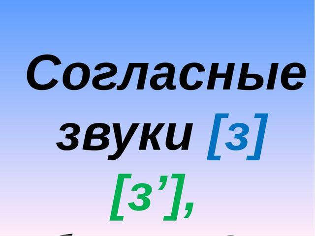 Согласные звуки [з] [з'], буквы З з
