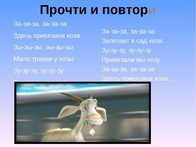 Прочти и повтори За-за-за, за-за-за Здесь привязана коза. Зы-зы-зы, зы-зы-зы...
