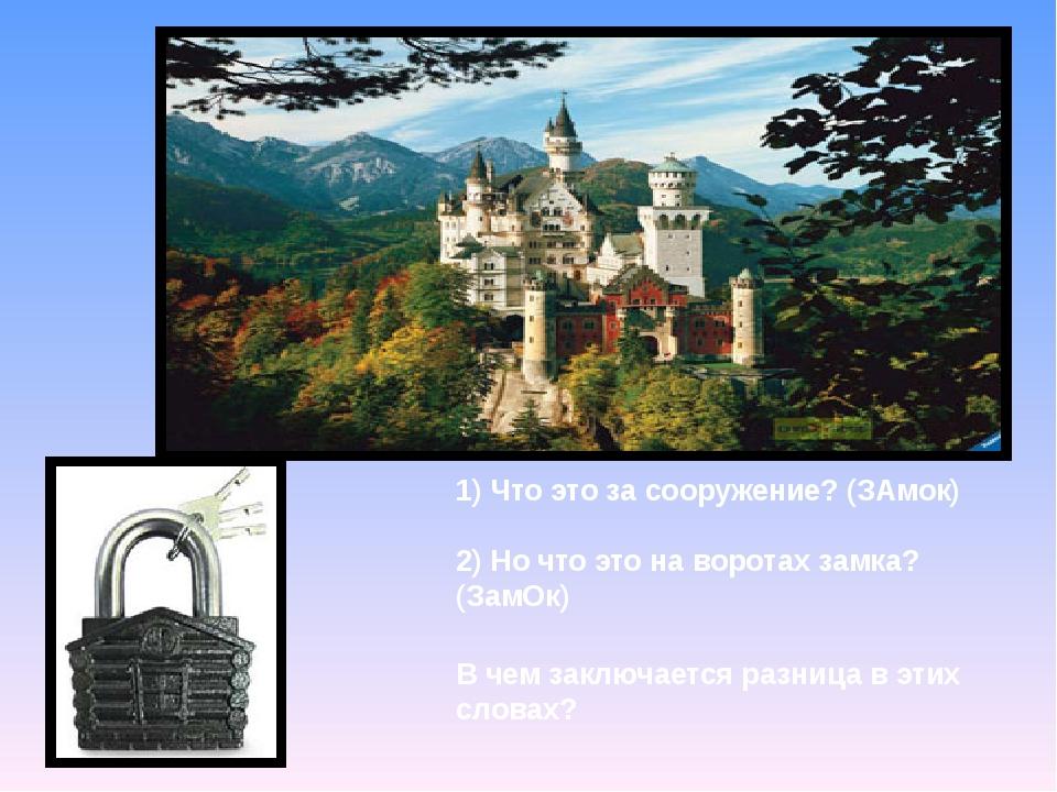 1) Что это за сооружение? (ЗАмок) 2) Но что это на воротах замка? (ЗамОк) В ч...