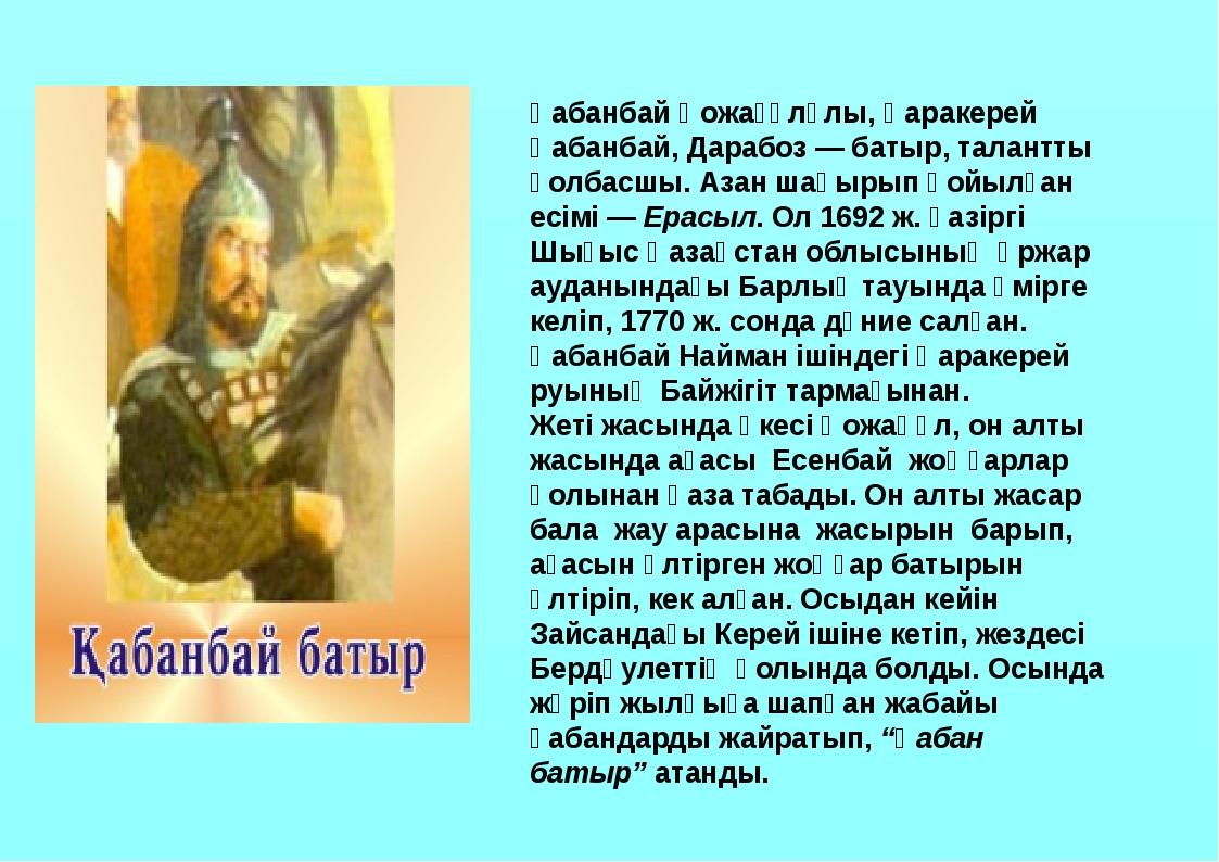 Қабанбай Қожағұлұлы, Қаракерей Қабанбай, Дарабоз — батыр, талантты қолбасшы....