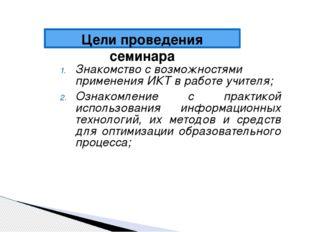 Знакомство с возможностями применения ИКТ в работе учителя; Ознакомление с пр