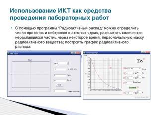 """С помощью программы """"Радиоактивный распад"""" можно определить число протонов и"""