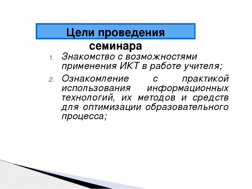 Знакомство с возможностями применения ИКТ в работе учителя; Ознакомление с пр...