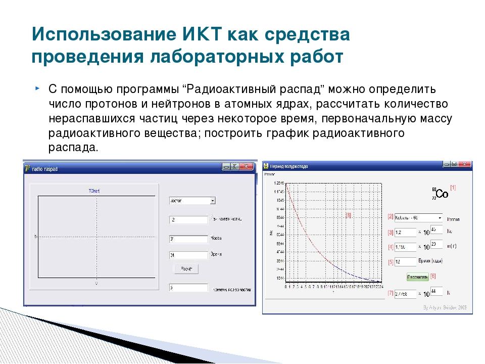 """С помощью программы """"Радиоактивный распад"""" можно определить число протонов и..."""