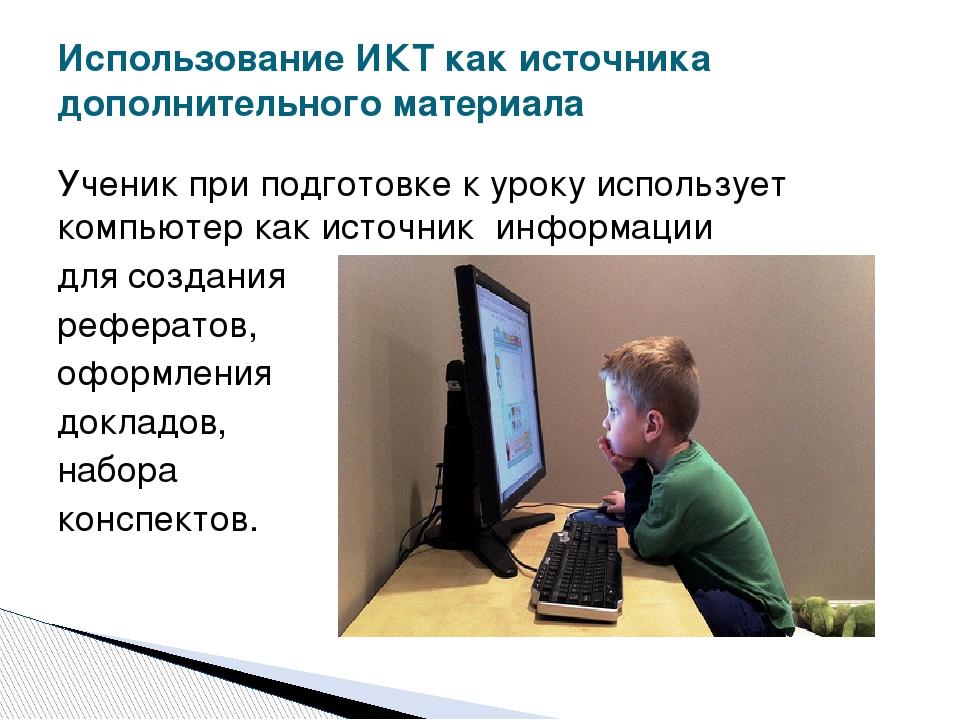 Ученик при подготовке к уроку использует компьютер как источник информации дл...