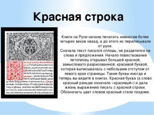 Книги на Руси начали печатать немногим более четырех веков назад, а до этого