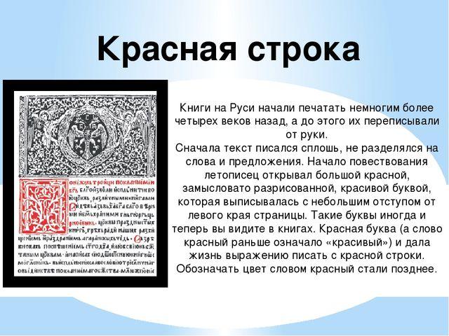 Книги на Руси начали печатать немногим более четырех веков назад, а до этого...
