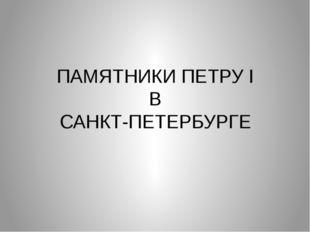 ПАМЯТНИКИ ПЕТРУ I В САНКТ-ПЕТЕРБУРГЕ