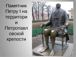 Памятник Петру I на территории Петропавловской крепости