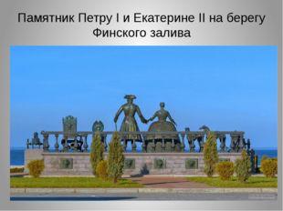 Памятник Петру I и Екатерине II на берегу Финского залива