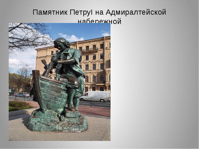 Памятник ПетруI на Адмиралтейской набережной