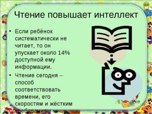 Чтение повышает интеллект Если ребёнок систематически не читает, то он упуска