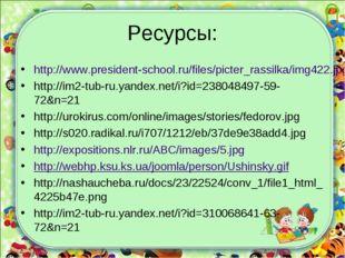 Ресурсы: http://www.president-school.ru/files/picter_rassilka/img422.jpg http