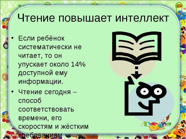 Чтение повышает интеллект Если ребёнок систематически не читает, то он упуска...