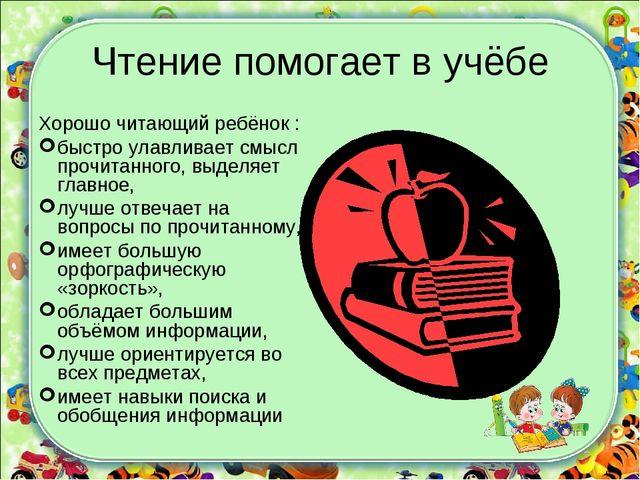 Чтение помогает в учёбе Хорошо читающий ребёнок : быстро улавливает смысл про...