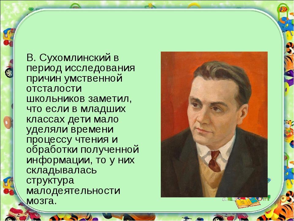 В. Сухомлинский в период исследования причин умственной отсталости школьнико...