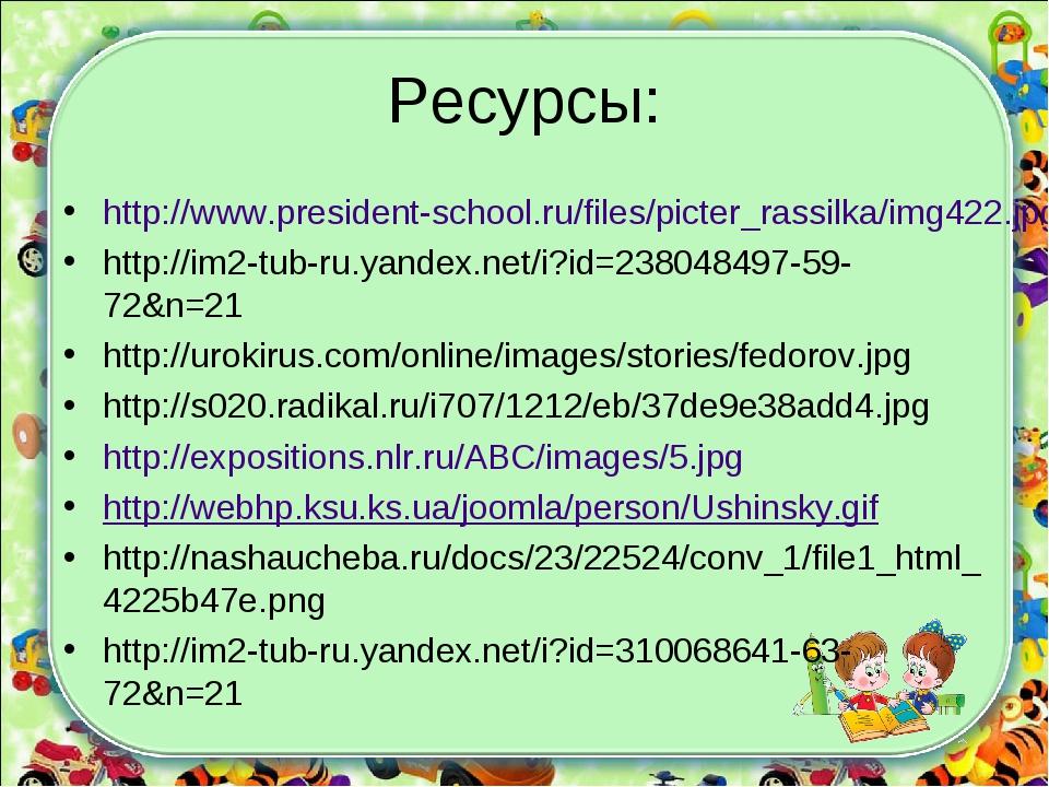 Ресурсы: http://www.president-school.ru/files/picter_rassilka/img422.jpg http...