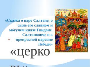 «Сказка о царе Салтане, о сыне его славном и могучем князе Гвидоне Салтанович