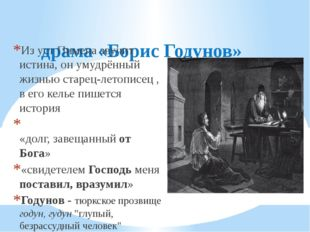 драма «Борис Годунов» Из уст Пимена звучит истина, он умудрённый жизнью стар