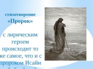 стихотворение «Пророк» с лирическим героем происходит то же самое, что и с п